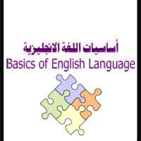 كتاب أساسيات اللغة الإنجليزية - لعمر الحوراني