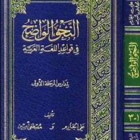 النحو الواضح في قواعد اللغة العربية لمدارس المرحلة الأولى