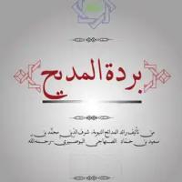 تحميل كتاب بردة المديح للإمام البوصيري pdf