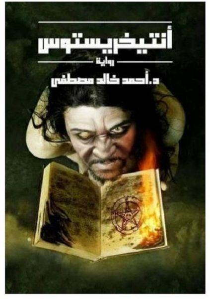 تحميل رواية أنتيخريستوس pdf لأحمد خالد مصطفى