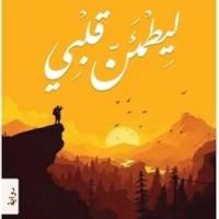 رواية ليطمئن قلبي - أدهم شرقاوي