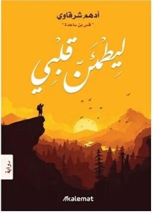 رواية ليطمئن قلبي للكاتب أدهم الشرقاوي