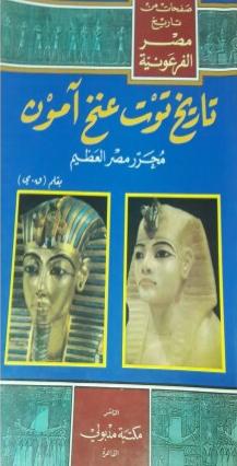 صفحات من تاريخ مصر الفرعونية - تاريخ توت عنخ آمون