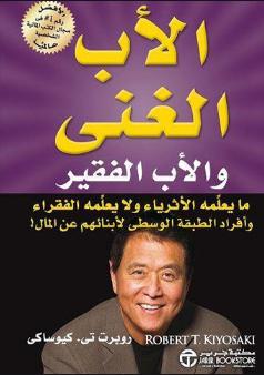 كتاب الأب الغني والأب الفقير pdf الكاتب روبرت تي كيوساكي