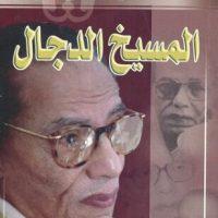 البحث عن زوجة.. بقلم د/مصطفى محمود