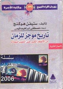 كتاب تاريخ موجز للزمان من الانفجار الكبير حتى الثقوب السوداء