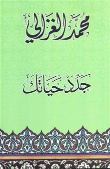 كتاب جدد حياتك لمحمد الغزالي pdf