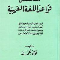 كتاب ملخص قواعد اللغة العربية