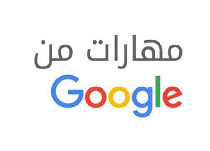 مهارات google