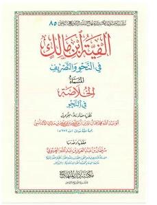 متن ألفية ابن مالك لابن مالك النحوي