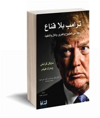 كتاب ترامب بلا قناع