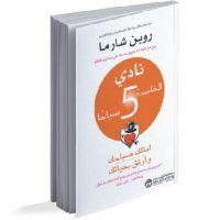 كتاب نادي الـ 5 صباحا