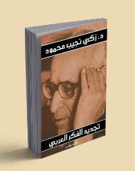 تجديد الفكر العربي للدكتور زكي نجيب محمود