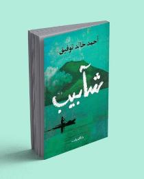 تحميل رواية شآبيب pdf للدكتور أحمد خالد توفيق