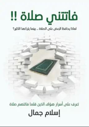 كتاب فاتتني صلاة لإسلام جمال