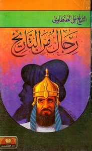 رجال من التاريخ - الشيخ علي الطنطاوري