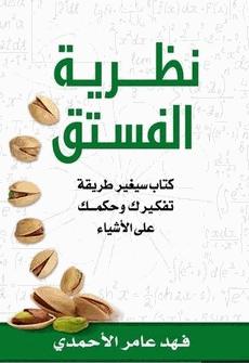كتاب نظرية الفستق لفهد عامر الأحمدي