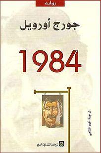 رواية 1984 لجورج أورويل