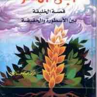 كتاب أبي آدم قصة الخليقة بين الأسطورة والحقيقة - الدكتور عبد الصبور شاهين