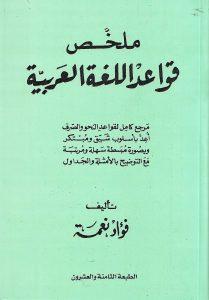 ملخص قواعد اللغة العربية لفؤاد نعمة