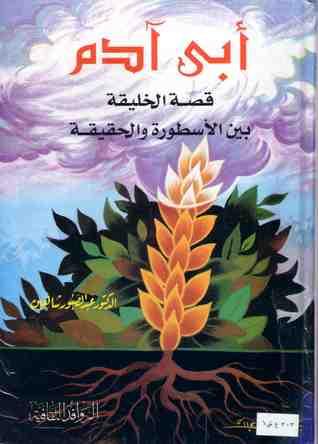 كتاب أبي آدم.. قصة الخليقة بين الأسطورة والحقيقة