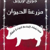 رواية مزرعة الحيوان لجورج أورويل - رقم 31 في القرن العشرين