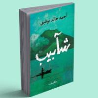 رواية شآبيب للدكتور أحمد خالد توفيق
