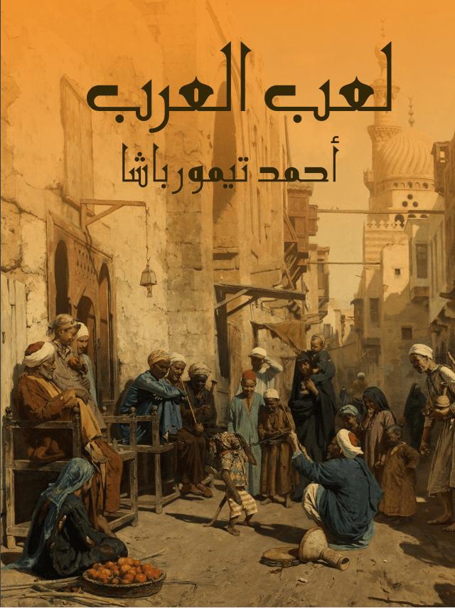 كتاب لعب العرب