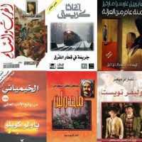 4 كتب هي الأكثر قراءة وتأثيرا في العالم